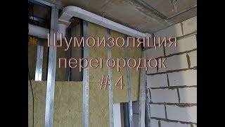 Ремонт квартиры #4. Как сделать шумоизоляцию перегородки из гипсокартона своими руками в квартире