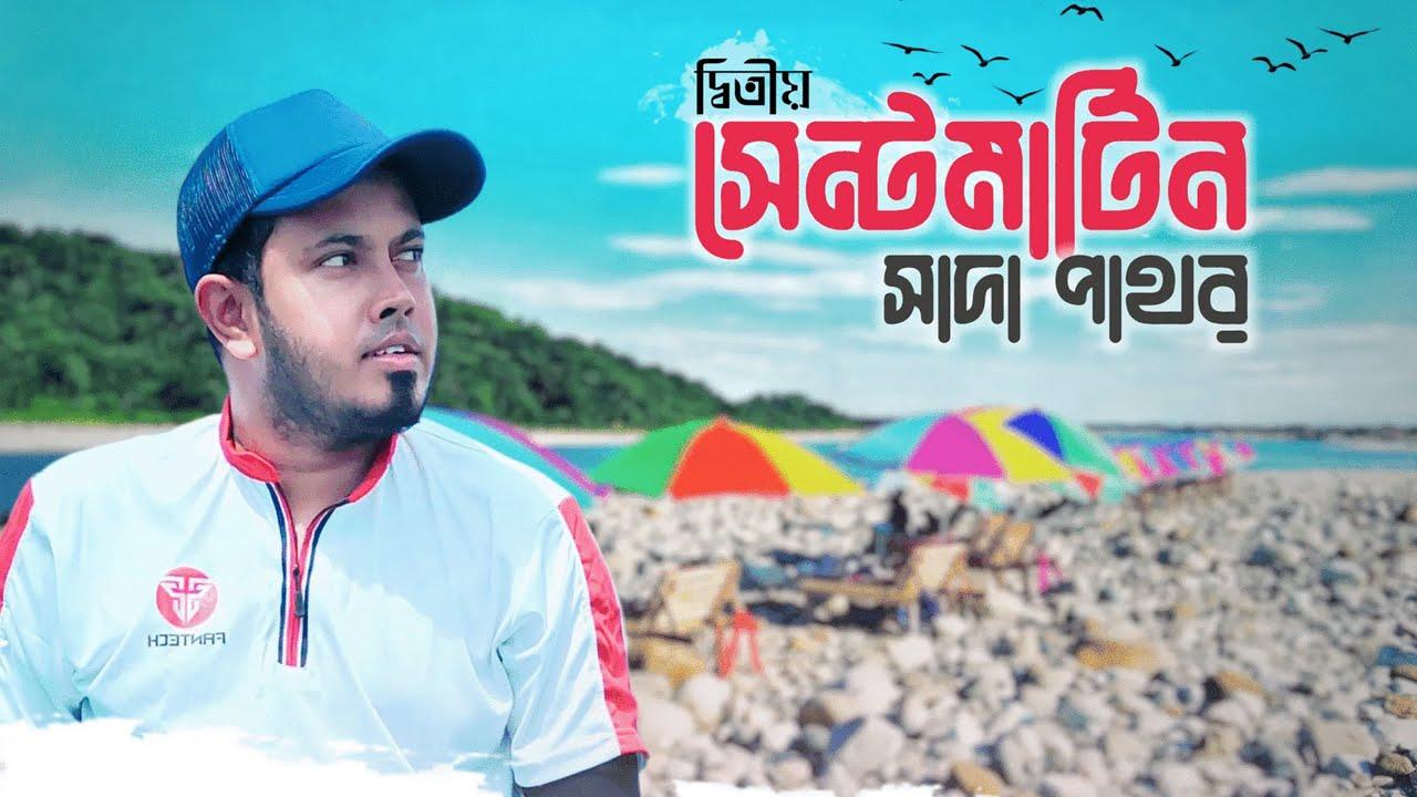 সিলেটের সাদা পাথর ও রাতারগুলে একদিন   Sylhet Tour   Novo Rosh   Fahim Sharier