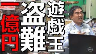 トレカ盗難で1億円の被害…!?こんなことってありえるの…?