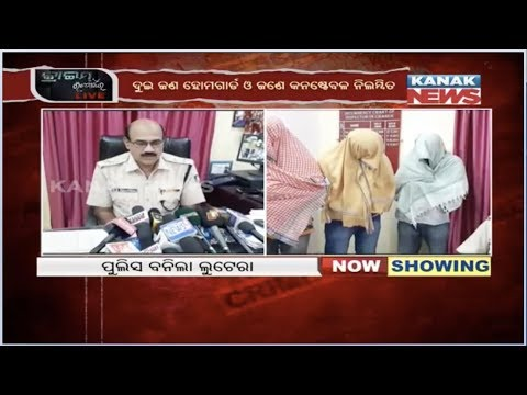 Crime Reporter: 3 Policemen Accused of Extortion Suspended In Cuttack's Tangi