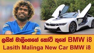 Lasith Malinga New Car BMW i8 - ලසිත් මාලිංගගේ කෝටි තුනේ මෝටර් රථය