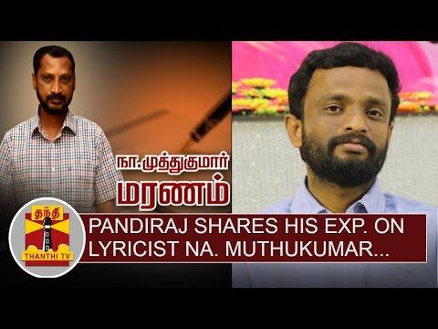 Whenever I listen to 'Deivangal Ellam' Song, it makes me Cry | Director Pandiraj | Thanthi TV