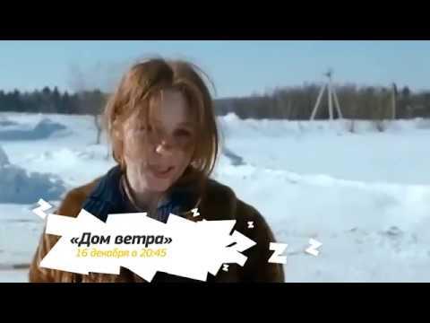 Кинообзор: Дом ветра  16 декабря в 20:45