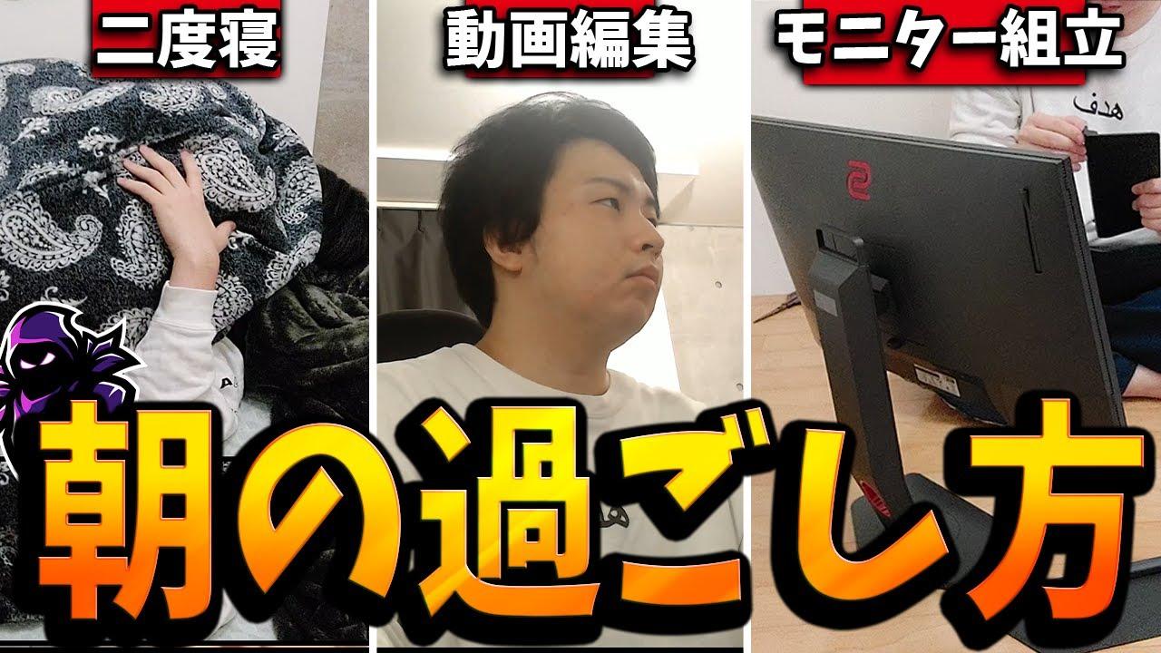 ゲーム実況者西寺のモーニングルーティン【フォートナイト/Fortnite】