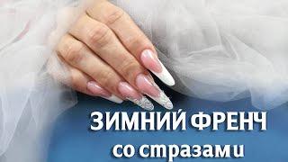 наращивание ПОТРЯСАЮЩИХ ногтей аквариумный френч с резьбой зимние ногти ногти на зиму выкладнойфренч