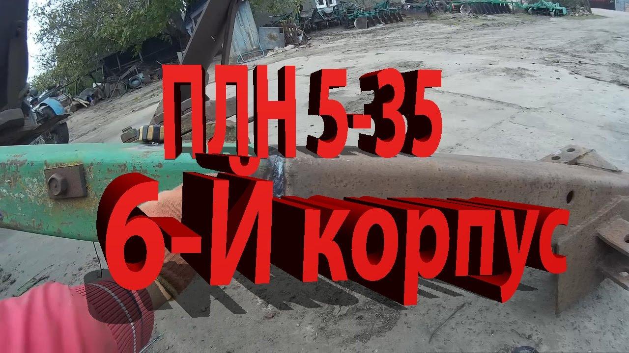 Плуг ПЛН 5-35 делаю с него ПЛН 6 35 - YouTube