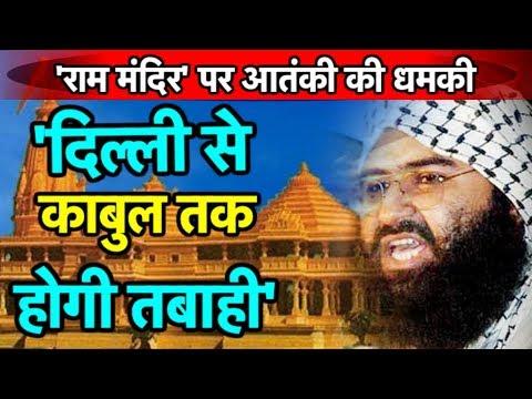आतंकी मसूद अजहर ने दी अयोध्या में राम मंदिर बनाने पर धमकी| Duniya Tak