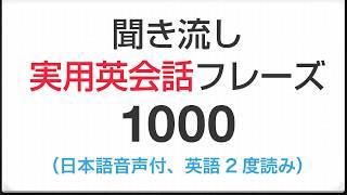 実用英会話フレーズ1000 聞き流し(日・英語音声付き)