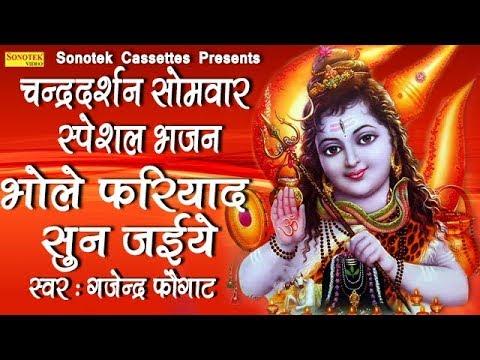सोमवार-स्पेशल-भजन-:-भोले-फरियाद-सुन-जइये-|-gajender-phogat-|-most-popular-bhole-baba-ke-bhajan