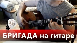 БРИГАДА на гитаре - аранжировка А. Чуйко - исполняет Е. Беляев