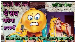 Band karo Mere Nam Se Channel Bnana😡😠😈 #हद हो गयी#Kavita Meena#Rajasthan#
