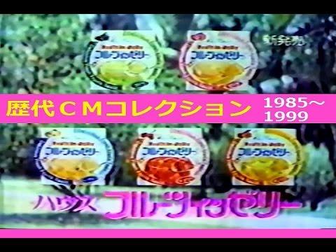 【なつかCM】ハウス フルーツinゼリー CMコレクション【1985~1999】
