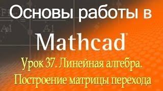 Линейная алгебра. Построение матрицы перехода. Урок 37