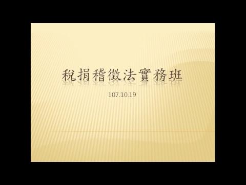 1071019 (Part1) 稅捐稽徵法實務班 - YouTube
