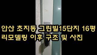 안산 초지동 그린빌15단지 16평 아파트  실내 내부 …