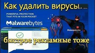 malwarebytes free  Как удалить вирусы быстрое рекламные тоже