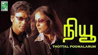 New - Thottal Poomalarum Lyric  | S.J.Surya, Simran | A.R.Rahman