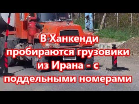 В Ханкенди пробираются грузовики из Ирана   с поддельными номерами