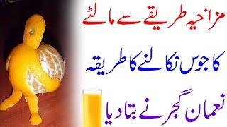 #Short How To make Orange Juice || By Noman Gujjar Funny Video