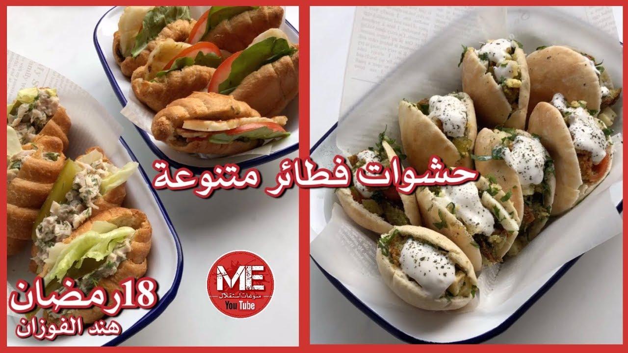 حشوات فطائر متعددة تونا حلوم فلافل بطريق هند الفوزان 18 رمضان Youtube