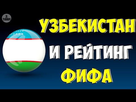Узбекистан подтянулся в рейтинге FIFA. Новости футбола сегодня