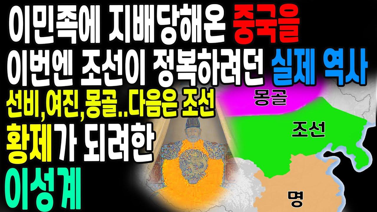 조선이 이민족의 지배를 받아온 중국을 정복해버리려던 실제 역사. 황제가 되려던 이성계