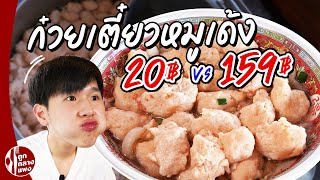 Pork Noddle 20฿ VS 159฿
