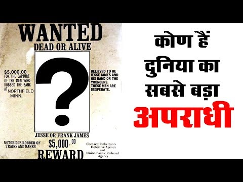 Top 10 Criminals in The World (Hindi)