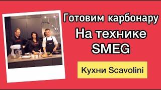 Готовим карбонару , итальянские кухни Scavolini mia Cracco. Бытовая техника smeg