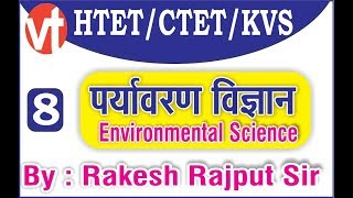 7:00 PM #Environment  Science/Rakesh Rajput sir(class-8)/#HTET/#CTET