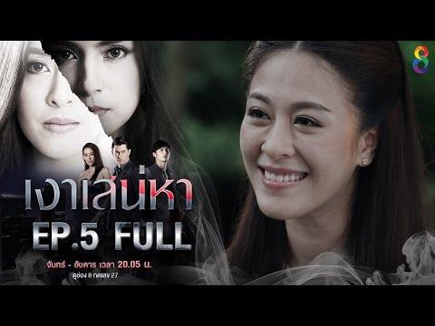 เงาเสน่หา | EP.5 FULL HD | 27-03-60 | ช่อง8