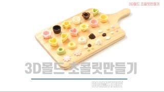 붐스토리_3D몰드 초콜릿 만들기