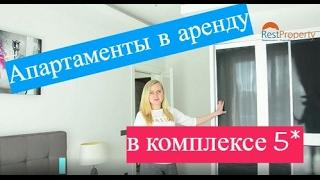 видео в аренду апартаменты