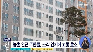 "[JTV 8 뉴스] 보릿대 불법 소각...""연…"
