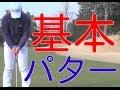 ゴルフスイングの基本 パターの打ち方 の動画、YouTube動画。