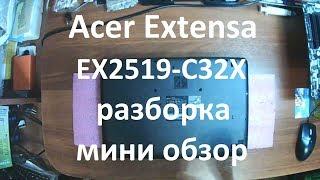 acer Extensa EX2519-C32X разборка , мини обзор