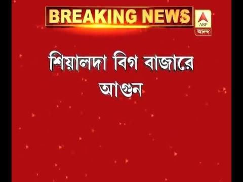 Fire at Big Bazar, Sealdah
