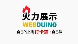 Webduino - 自己的上班打卡鐘,自己做 ( RFID、LED 點矩陣、Firebase )