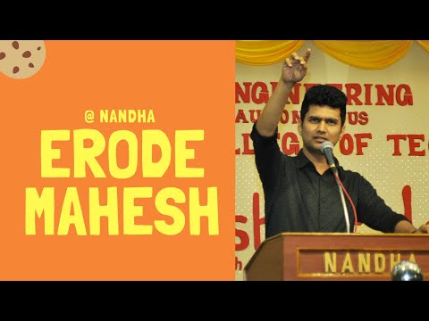 Erode Mahesh Speech @ Fresher's Day 2019 - Nandha Educational Institutions,Erode