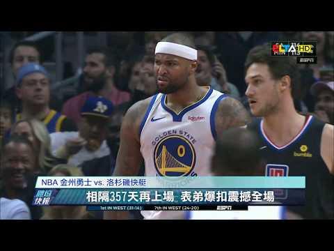 愛爾達電視20190119/【NBA】五星勇士七連勝! 表弟復出14分6籃板