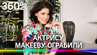 Актрису Анастасию Макееву ограбили - украли даже кран и электрокабель