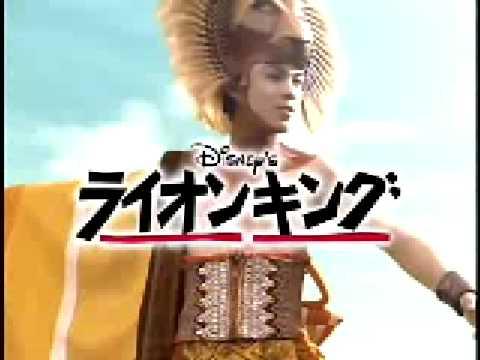Japanese Lion King Musical Advert