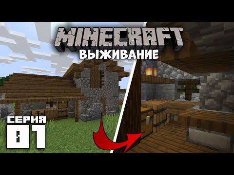 Новое НАЧАЛО! | Minecraft выживание 1.15.2