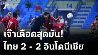ไฮไลท์ : ไทย [2] - [2] อินโดนีเซีย | ฟุตบอลโลก 2022 รอบคัดเลือกโซนเอเชีย | 03-06-64