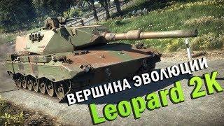 Leopard 2K Обзор в War Thunder | ВЕРШИНА ЭВОЛЮЦИИ