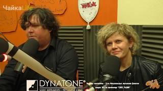 Маша Прокофьева (SadMe) и Дмитрий Бочаров (MOGU). Своё Радио. Стрим
