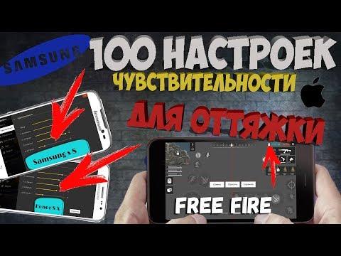 100 настроек для оттяжки Free Fire / Лучшая чувствительность для оттяжки / Обзор Фри фаер для топ 1