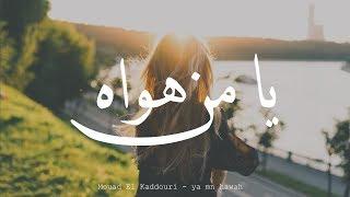 يا من هواه - عبدالرحمن محمد [ Cover by Mouad El Kaddouri ]