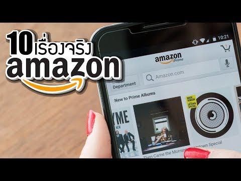 10 เรื่องจริงของ Amazon.com (อเมซอน) ที่คุณอาจไม่เคยรู้ ~ LUPAS
