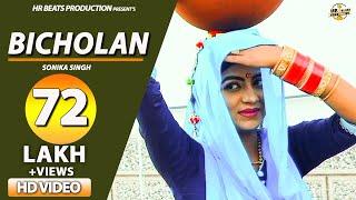 Bicholan - Full Video | Sonika Singh, Sandeep Chandal | New Haryanvi Songs Haryanavi 2019 | DJ Song